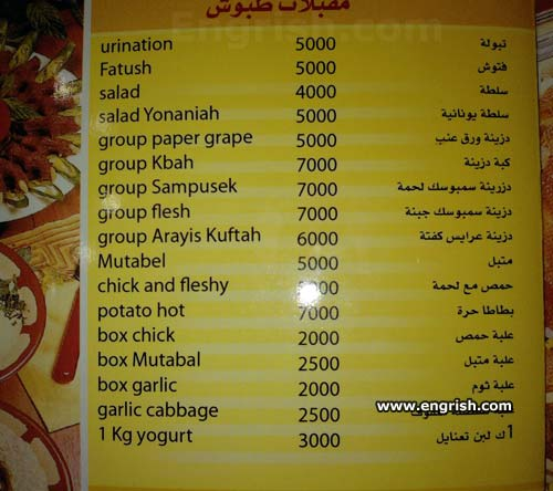 restaurant translated menu arabic